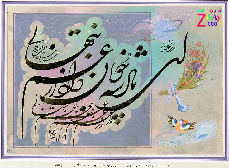 hafiz ای پادشه خوبان داد از غم تنهایی دل بی تو به جان آمد وقت است که باز آیی , persian , free weblog,ziba , zibayi , girl , picture , photo , beauty , beautifull  women , dokhtar , zan ,zen , Best , world beauti , Iran , Irani , عکس زیباترین دختردنیا, عکس زن زیبا